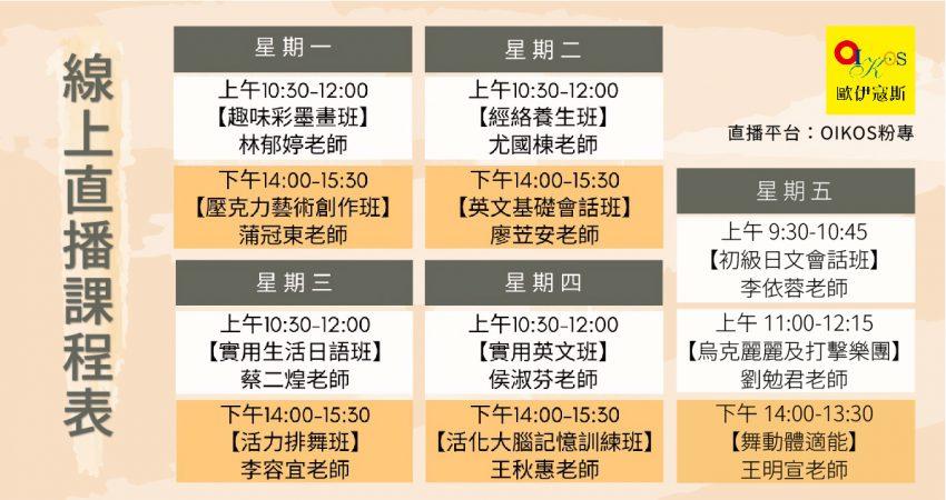 線上課程表-B-02